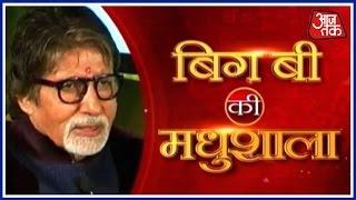 Vishesh   Special Program On Hindi Divas   Big B's Madhushala   Sept 15, 2016   10:30 PM