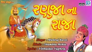 Ranuja Na Raja Ramdevpir Song | Maniraj Barot | Superhit Gujarati Song | FULL Audio | RDC Gujarati