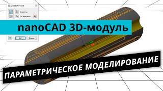 nanoCAD 3D-модуль. Урок №2 – Параметрическое моделирование