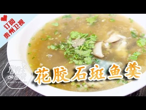陸綜-詹姆士的廚房-20180513-花膠石斑魚羹