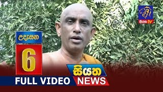 Siyatha News 06.00 AM | 16 - 01 - 2019