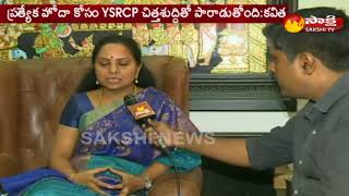 TRS MP Kavitha Face To Face     Monsoon Parliament Sessions    Sakshi TV