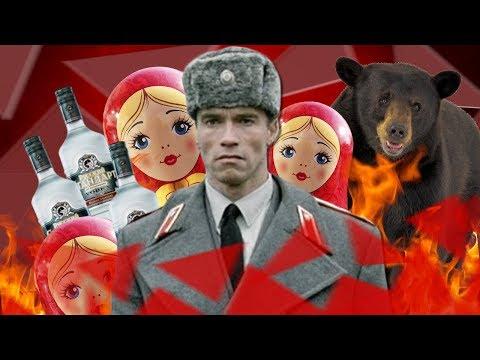 Топ 10 Стереотипов о Русских