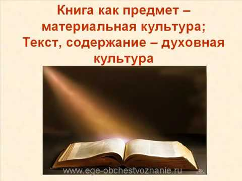 ЕГЭ по обществознанию. Духовная культура. Видеоуроки