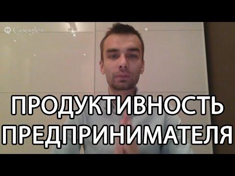Алексей Дементьев - Продуктивность предпринимателя