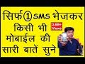 How to use any Person mobile  Mobile with just 1 SMS in HIndi