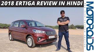 2018 मारुति सुज़ुकी अर्टिगा रिव्यू हिंदी में  | Maruti Ertiga Review in Hindi | Motoroids