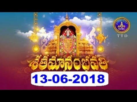 Satamanambhavati | 13-06-18 | SVBC TTD