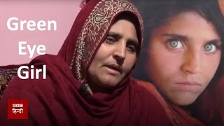 Story of Green Eye Girl: Sharbat Gula (BBC Hindi) (BBC News)