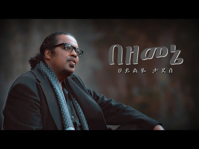 Hailye Tadesse - Bezemene  - New Ethiopian Music 2017 (Official Video)