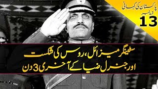 History of Pakistan #13 | Stinger Missile, Fall of USSR & Last Days of Zia Ul Haq | Faisal Warraich