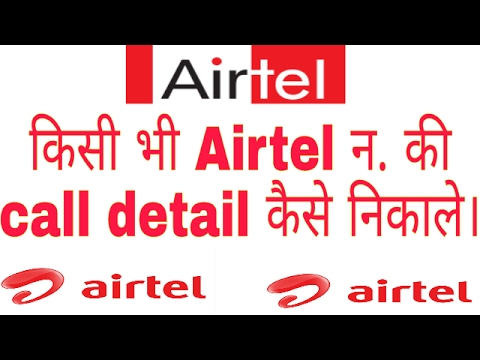 How To Get Call Detail Of Any Airtel Number.