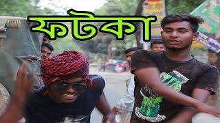 Fotka 2018 | New Best Bangla Funny Video | ফটকা | By Foysal & Rana Pande | My Prank King