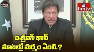 ఇమ్రాన్ ఖాన్ మాటల్లో మర్మం ఏంటి.? | Jordar News  | hmtv