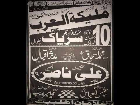 Live Majlis e Aza 10th Ramzan Sarpak  Chakwal 2018