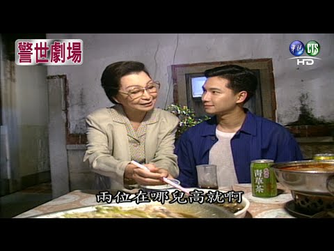 台劇-台灣靈異事件-借屍還魂 1/2