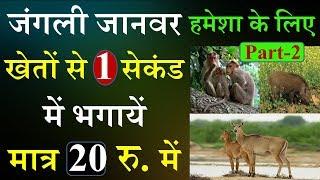 जंगली जानवर (नील गाय-जंगली सूअर-बंदर-पक्षी) 1 सेकंड में हमेशा के लिए भगायें मात्र 20 रु. में
