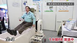 Fully Automated Bathing Device Video