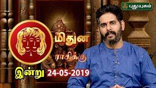 மிதுன ராசி நேயர்களே! இன்றுஉங்களுக்கு…| Gemini | Rasi Palan | 24/05/2019