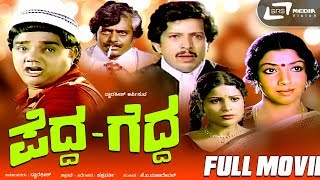 Pedda Gedda – ಪೆದ್ದ ಗೆದ್ದ |Kannada Full Movie |  Dwarakish |  Aarathi | Family Movie