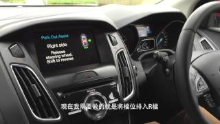 Ford Focus小改款-Park Out Assist駛出停車格輔助