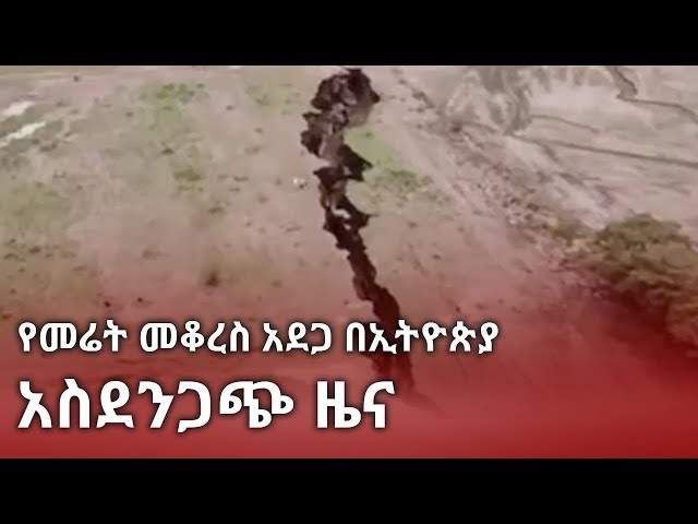 An Enormous Crack Just Opened Up In Gurage, Ethiopia