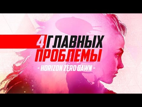 4 Главных Проблемы Horizon: Zero Dawn