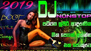 2019 Sinhala New Dj Nonstop | Loving Heart Part 09 | Djz Madhush GD |අහනවනම් මෙන්න අළුත්ම ඩීඡේ පාරක්