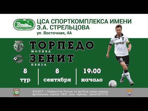 Торпедо (Москва) - Зенит (Пенза). Прямая трансляция