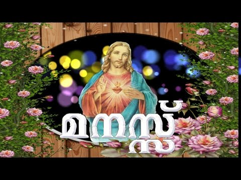 Christian Devotional Songs Malayalam Non Stop full Album Songs manassu video