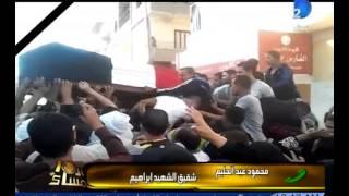برنامج العاشرة مساء|شقيق الشهيد محمود عبدالحليم .. جنازة أخويه كانت ملحمة وطنية والستات كانت بتزغرد