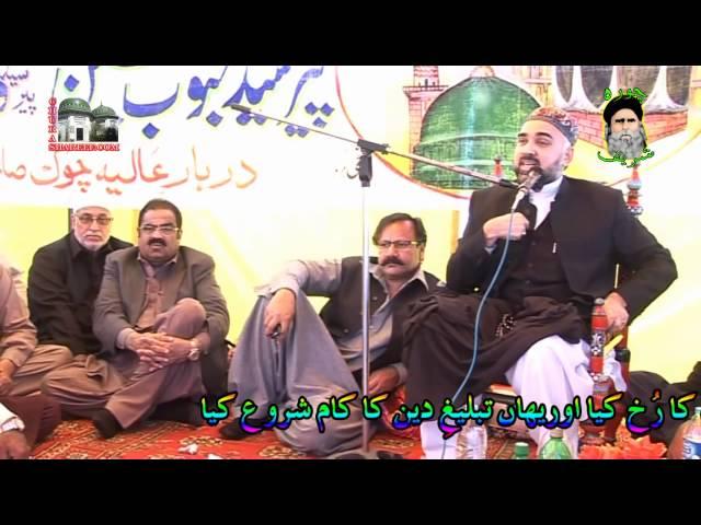 Pir Syed Muhammad Fazlay Usman Haider Ali Shah Sahib at Chok Sahiba AK | Chura Shareef