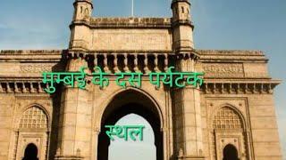 मुंबई के दस प्रसिद्ध पर्यटक स्थल