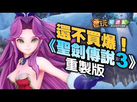 台灣-電玩宅速配-20190916 1/2 我還不買爆!《聖劍傳說3》繁體中文重製版明年四月推出!