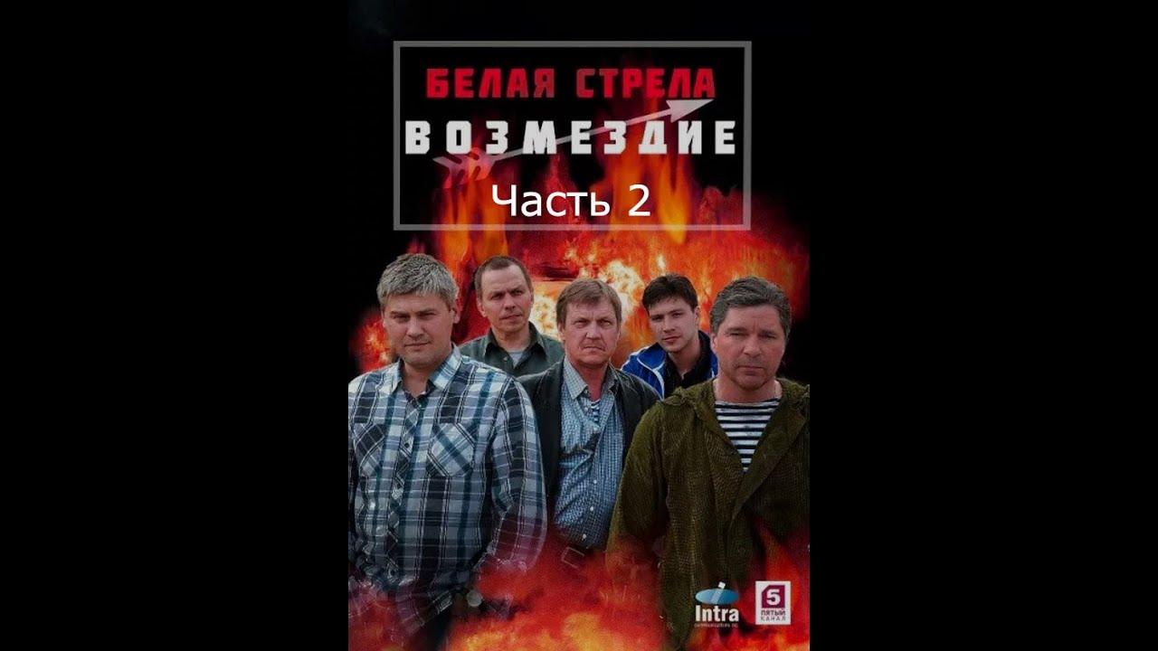 «Белая Стрела 2 Сезон Русский Сериал» — 2016