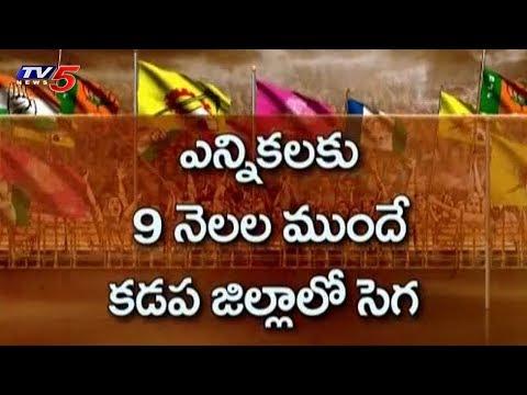 ఎన్నికలకు ముందే కడపలో రాజకీయ సెగ! | Kadapa Politics | Political Junction | TV5 News