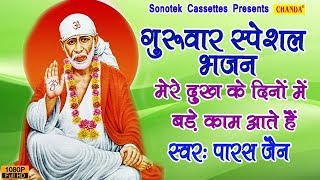 गुरुवार स्पेशल भजन : साईं बाबा आते हैं || Paras Jain || Most Popular Sai Baba Song