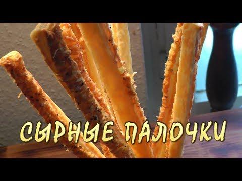 Вкусные и хрустящие сырные палочки из слоеного теста. Простой и легкий рецепт отличной закуски.