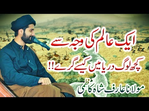 1 Aalim Ki Waja Sy Kuch Loag Darya Myn Kesy Giry !! | Maulana Arif Shah Kazmi | HD