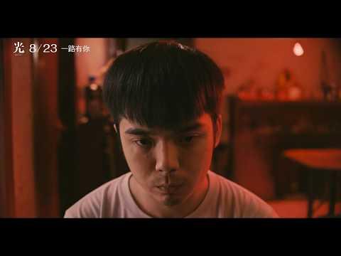 《光》台灣版預告|8月23日(五) 一路有你