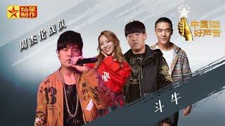 【纯享版】周杰伦《斗牛》好声音20180921第十期 Sing!China官方HD