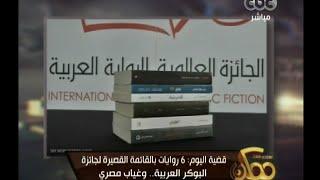 #ممكن | قضية اليوم | 6 روايات بالقائمة القصيرة لجائزة البوكر العربية .. وغياب مصري