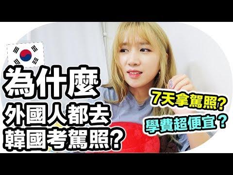 我用一個月考到駕照了!?外國人為什麼都在韓國考駕照? | Mira 咪拉