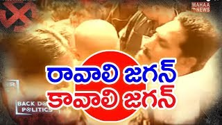 YCP Party Start Election Process With Catchy Slogans | BACKDOOR POLITICS