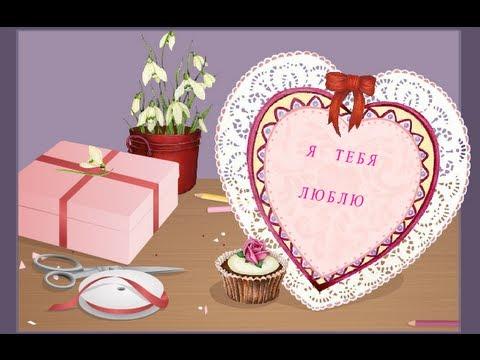 Открытки с днём святого валентина флеш 37