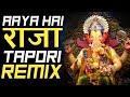 Aaya Hai Raja - Tapori Mix By Dj Sultn Shah || DJs OF Mumbai ||