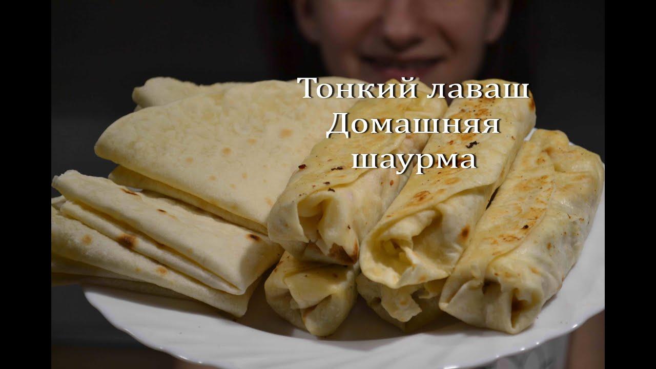 Армянский лаваш для шаурмы в домашних условиях рецепт