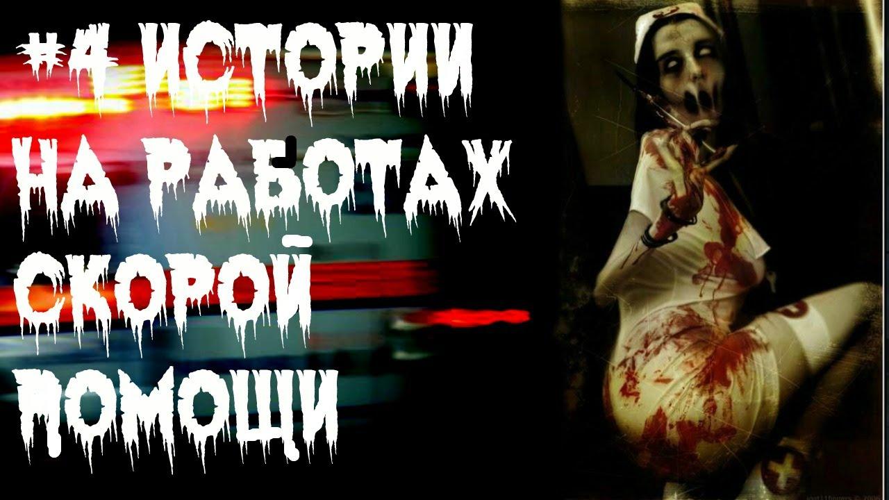 strashilka-video