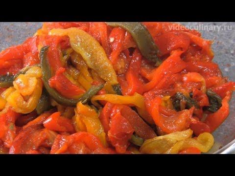 Салат из печёного перца - Рецепт Бабушки Эммы
