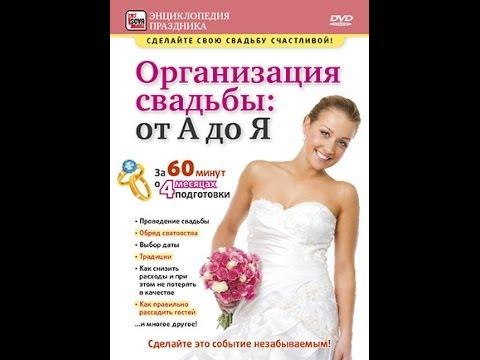 Все об организации свадьбы.